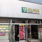 【大牟田閉店情報】タムラ家具大牟田店が閉店セールを実施中!9月中頃まで