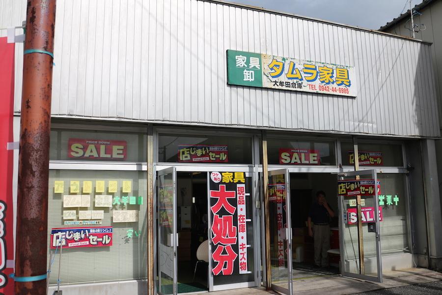 大牟田 家具 タムラ