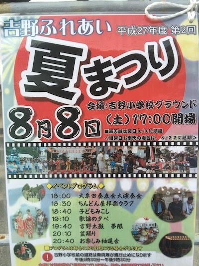 吉野 夏祭り