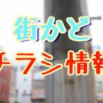 大牟田街かどチラシ情報【求人・イベント】8 月19日(水)