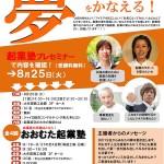 大牟田で夢を叶える!起業塾が開催されます