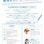 大牟田の空き地・空き店舗を考える街なかストリートデザインが開催!
