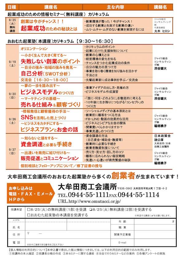 大牟田 起業塾