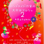 【イベント情報】9月22,23日に大牟田でハンドメイド作家のマルシェが開催