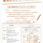9月12日(土)「街なかストリートデザイン作戦会議2」が開催されます