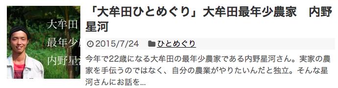 スクリーンショット 2015-09-02 17.10.23