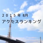 【大牟田ひとめぐり】 8月に読まれた記事TOP5