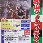 【大牟田イベント】大蛇山フォトコンテストが9月6日にゆめタウンで開催