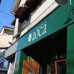 大牟田で起業したい人を応援する シェアオフィス兼カフェ「aoca」