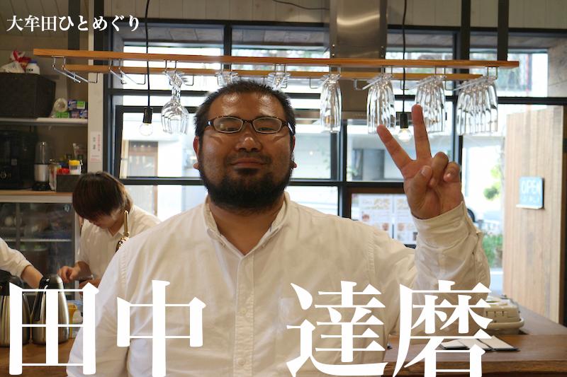 田中達磨さん