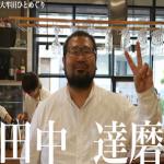 大牟田のため、起業して好きなことをやるための場所を作る田中達磨さん