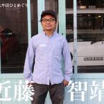 地元大牟田で21世紀型の新たなライフスタイルを提案する家具職人近藤智靖さん