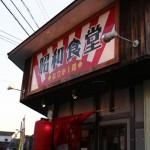 「昭和食堂」の『 炭鉱オムソバ飯』【大牟田世界遺産記念グルメ】
