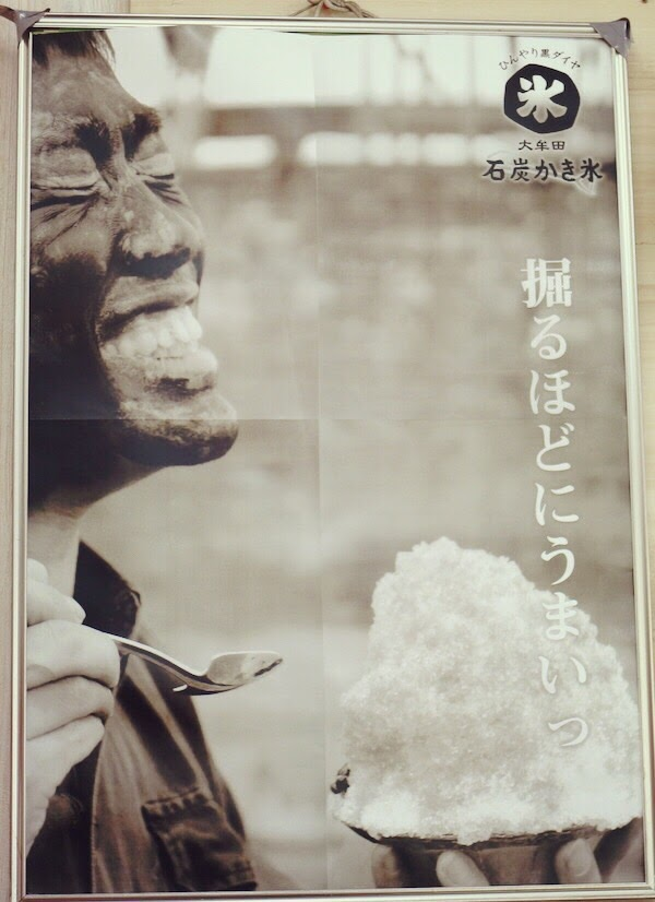 大牟田石炭かき氷 ポスター