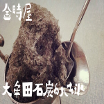 「金時屋」の『大牟田石炭かき氷』【世界遺産記念グルメ】