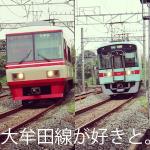 「大牟田線が好きと。」西鉄天神大牟田線への愛情を表現したポスター作成