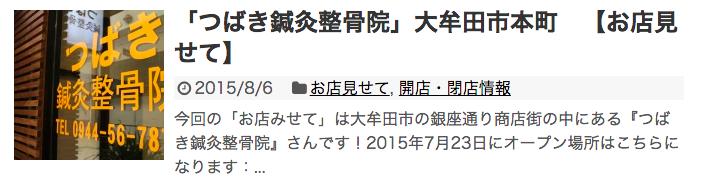 スクリーンショット 2015-09-02 17.04.55