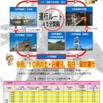 大牟田市で世界文化遺産の見学に便利な無料シャトルバスが始まりました