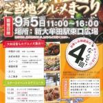 【イベント情報】9月5日に新大牟田駅で秋のご当地グルメまつりが開催