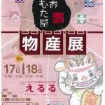 【大牟田イベント情報】17,18日にふる里おおむた屋物産展が開催