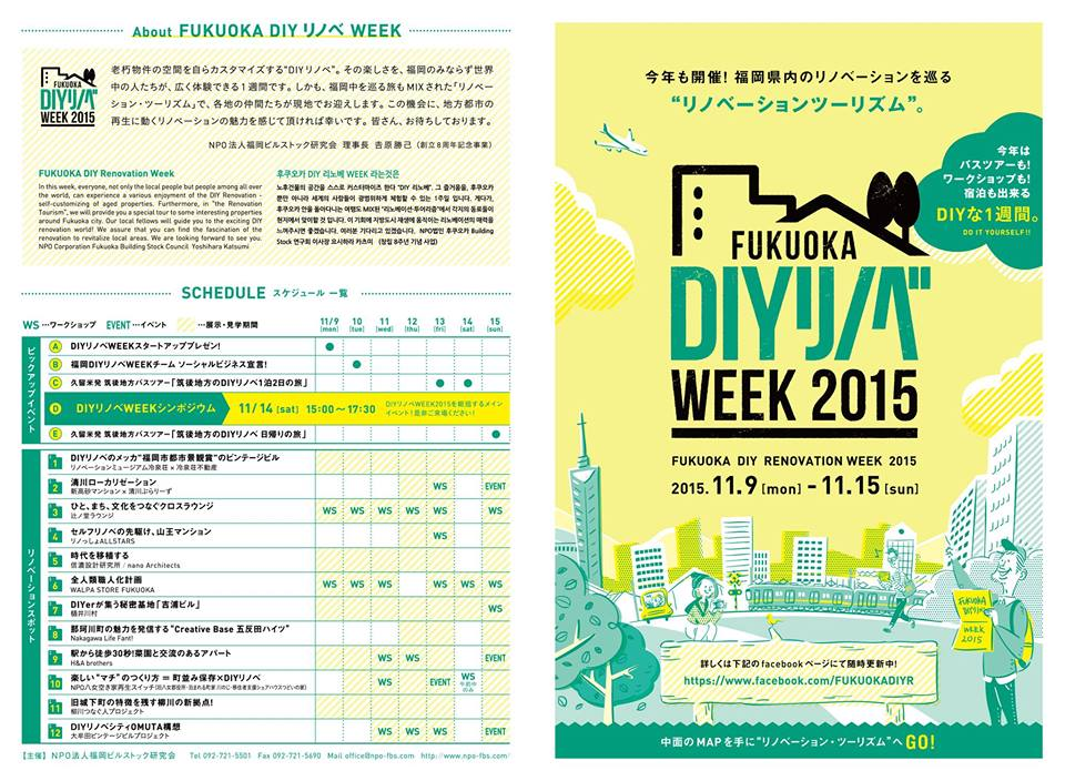 FUKUOKA DIY リノベ WEEK 2015