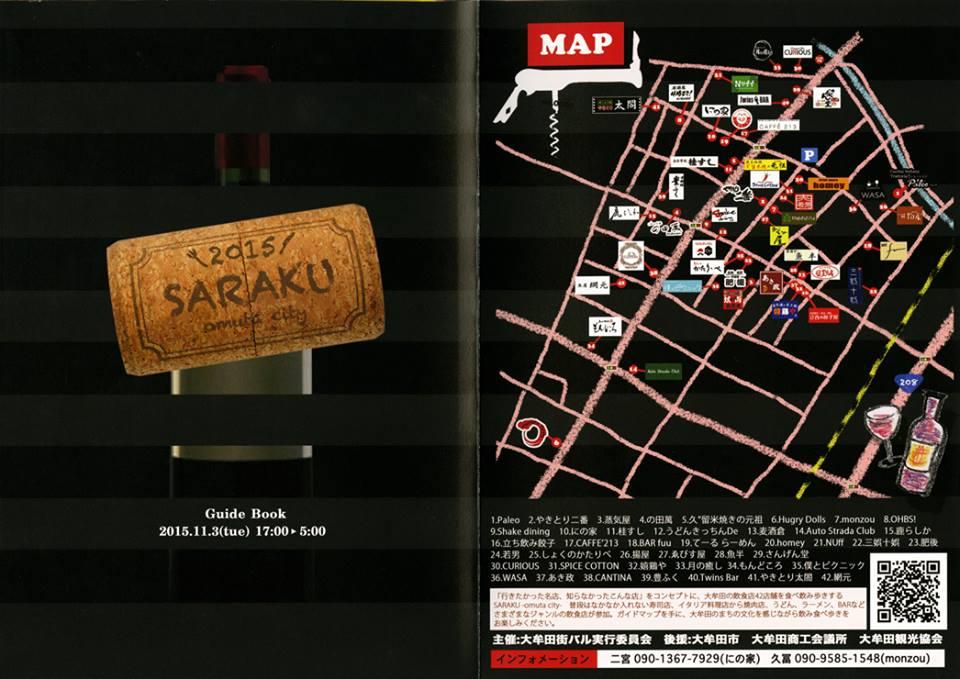 「SARAKU omuta city 2015」~大牟田版バルウォーク~