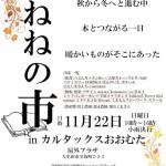 【大牟田イベント情報】11月22日(日)ねねの市 in カルタックス大牟田