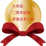 大牟田でお得にグルメが楽しめちゃう!◯周年記念イベント特集