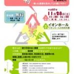 大牟田で空き家活用セミナーが開催されます!11月28日(土)