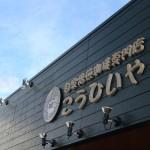 「自家焙煎珈琲専門店こうひいや」大牟田市通町 コーヒー【お店見せて】