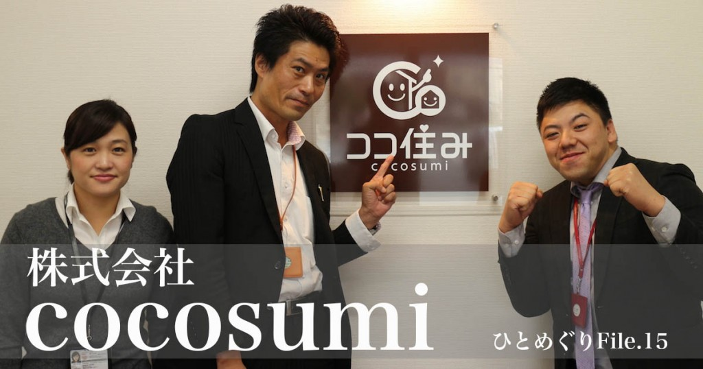 cocosumi写真