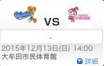 12月13日(日)Wリーグ(バスケ女子リーグ)の試合が大牟田で開催されます