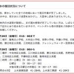大牟田市の断水、全ての地域で復旧作業完了。給水情報も。