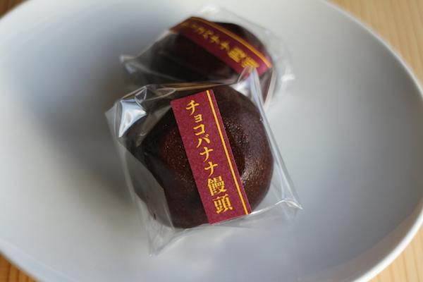 チョコバナナ饅頭
