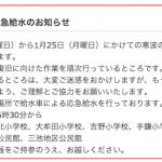 大牟田市の断水情報。各店舗の状況なども。
