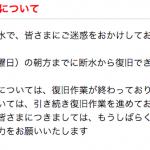 【大牟田市断水復旧情報】29日(金)の朝方までに。応急給水やボランティアの状況も。
