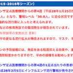 【お知らせ】大牟田市でインフルエンザ流行注意報が発令されています