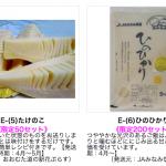 大牟田市のふるさと納税で「たけのこ」と「ひのひかり」が数量限定で受付開始