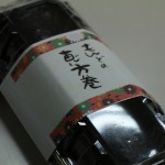 節分なので「もんど商店」の『恵方巻』を食べました!【大牟田グルメ】