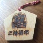 【大牟田の春 ここから】三池初市が3月1、2日で開催されます(2016年)