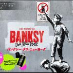 『バンクシー・ダズ・ニューヨーク』の本編冒頭22分の無料上映会を開催@大牟田ふじ