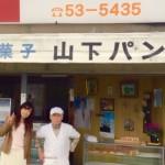 ☆懐かしの味のキラキラパン屋さん☆山下パン(大牟田市三川町)