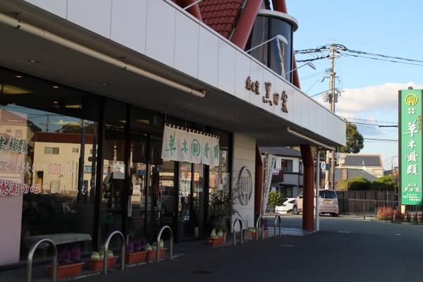 黒田家草木本店