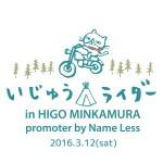 九州へ移住するきっかけに「いじゅうライダー」が@和水町 肥後民家村で3月12日開催