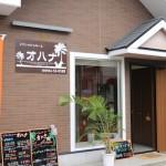 「リフレッシュルーム オハナ」大牟田市中島町、エステ・日焼けサロン【お店見せて!】