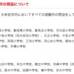 【熊本地震情報】大牟田の避難所、土砂災害に関する情報をまとめました。