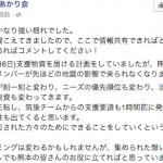 大牟田の新栄町のカフェオリーブさんが支援物資の預かりの窓口をされている。22時まで