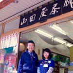 ☆日本茶が好きになるキラキラお茶屋さん☆山田屋茶舗新栄町店(大牟田市新栄町)