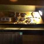 【咲くや木の花 大牟田市大正町】春を感じ、新しい店へ。ボリューム満点のおつまみが楽しめる居酒屋!