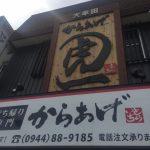 【からあげ虎一(とらいち)大牟田市白川町】昼ごはん前に唐揚げ!新規オープンしたお店へ!